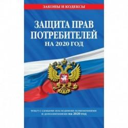 Закон РФ 'О защите прав потребителей': текст с самыми посл. изм. и доп. на 2020 г.