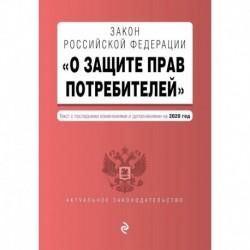 Закон РФ 'О защите прав потребителей'. Текст с изм. и доп. на 2020 год