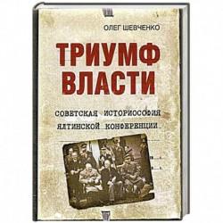 Триумф власти. Советская историософия Ялтинской конференции