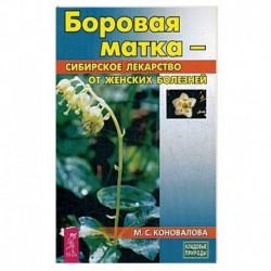 Боровая матка - сибирское лекарство от женских болезней