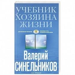 Учебник Хозяина жизни (голубая)