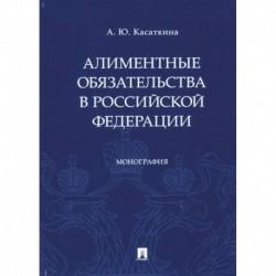 Алиментные обязательства в Российской Федерации