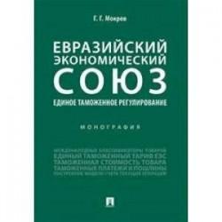 Евразийский экономический союз. Единое таможенное регулирование. Монография
