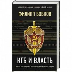 КГБ и власть