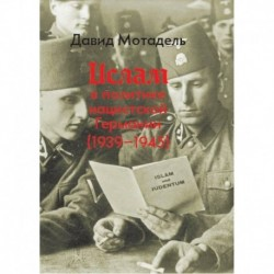 Ислам в политике нацистской Германии (1939-1945)