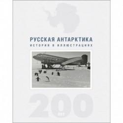 Русская Антарктика.200 лет.История в иллюстрациях
