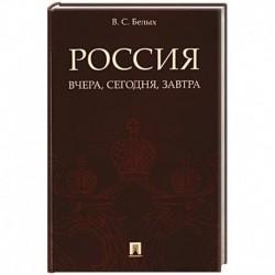Россия:вчера,сегодня,завтра