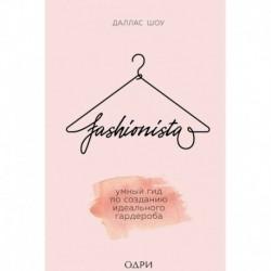 Fashionista. Умный гид по созданию идеального гардероба