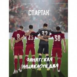 ФК 'Спартак'. Фанатская энциклопедия