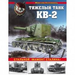 Тяжелый танк КВ-2. Стальной 'мамонт Сталина'