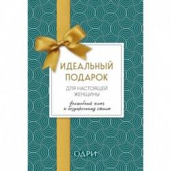 Идеальный подарок для настоящей женщины. Волшебный ключ к безупречному стилю (комплект из 3 книг)