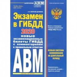 Экзамен в ГИБДД. Категории А, В, M, подкатегории A1. B1 с самыми последними изменениями и дополнениями на 2020 год