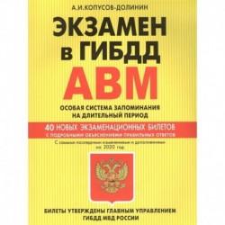 Экзамен в ГИБДД. Категории А, В, M, подкатегории A1. B1. Особая система запоминания с самыми последними изменениями и