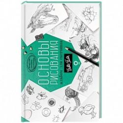 Основы рисования. Альбом для скетчинга. Искусство рисовать на коленке. Учебное пособие