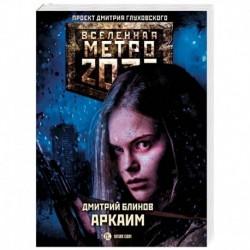Метро 2033. Аркаим