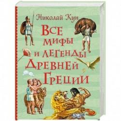 Все мифы и легенды Древней Греции