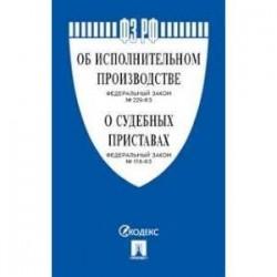 Федеральный Закон Российской Федерации 'Об исполнительном производстве' №229-ФЗ, Федеральный Закон 'О судебных