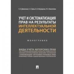 Учет и систематизация прав на результаты интеллектуальной деятельности.Монография