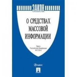 О средствах массовой информации. Закон Российской Федерации №2124-1