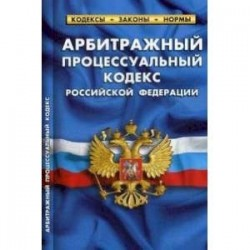 Арбитражный процессуальный кодекс Российской Федерации. По состоянию на 25 января 2020 года