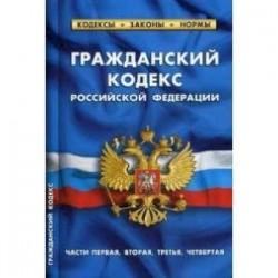 Гражданский кодекс Российской Федерации. Части первая, вторая, третья, четвертая. По состоянию на 25 января 2020 года