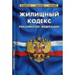 Жилищный кодекс Российской Федерации. По состоянию на 25 января 2020 года