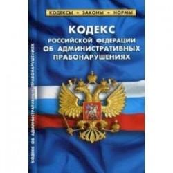 Кодекс Российской Федерации об административных правонарушениях. По состоянию на 1 февраля 2020 года