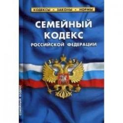 Семейный кодекс Российской Федерации. По состоянию на 25 января 2020 года