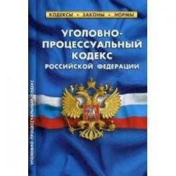 Уголовно-процессуальный кодекс Российской Федерации. По состоянию на 25 января 2020 года
