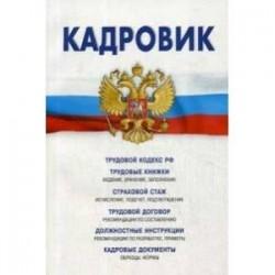 Трудовой кодекс РФ, кадровые документы, рекомендации