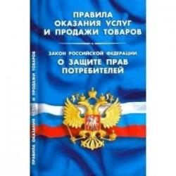 Правила оказания услуг и продажи товаров. Закон Российской Федерации 'О защите прав потребителей'