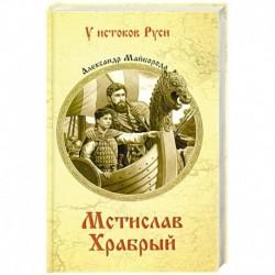 Мстислав Храбрый