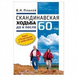 Скандинавская ходьба до и после 60-ти