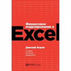 Финансовое моделирование в Exel