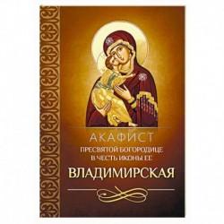 Акафист Пресвятой Богородице в честь иконы Ее Владимирская