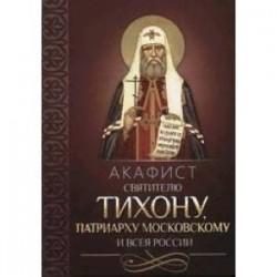 Акафист святителю Тихону патриарху Московскому и всея России