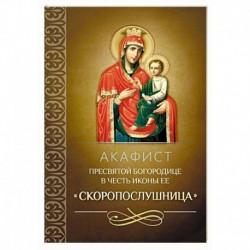 Акафист Пресвятой Богородице в честь иконы Ее 'Скоропослушница'