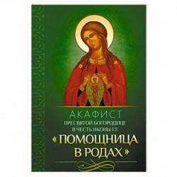 Акафист Пресвятой Богородице в честь иконы Ее 'Помощница в родах'