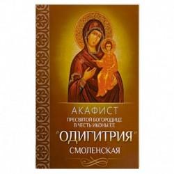 Акафист Пресвятой Богородице в честь иконы Ее 'Одигитрия' Смоленская.