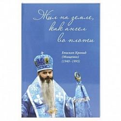 Жил на земле, как ангел во плоти. Епископ Кронид (Мищенко) (1940-1993)