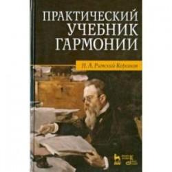 Практический учебник гармонии