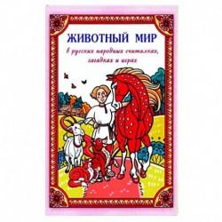 Животный мир в русских народных считалках, загадках и играх