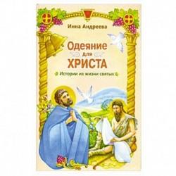 Одеяние для Христа. Истории из жизни святых
