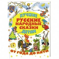 Лучшие русские народные сказки детям