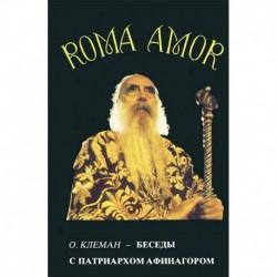 Беседы с патриархом Афинагором