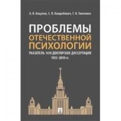 Проблемы отечественной психологии. Указатель 1410 докторских диссертаций (1935–2019 гг.)