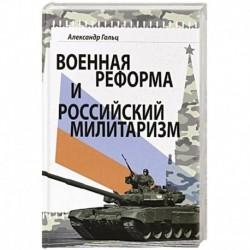 Военная реформа и российский милитаризм