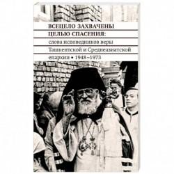 Всецело захвачены целью спасения. Проповеди исповедников веры Ташкентской и Среднеазиатской епархии