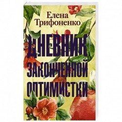 Дневник законченной оптимистки