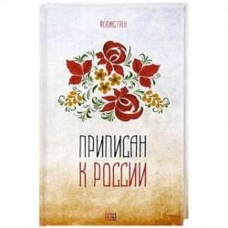 Приписан к России